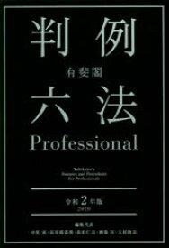 有斐閣判例六法Professional 令和2年版 2巻セット