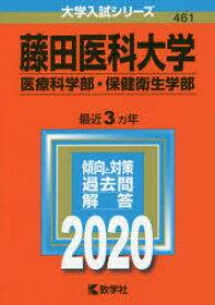 藤田医科大学 医療科学部・保健衛生学部 2020年版