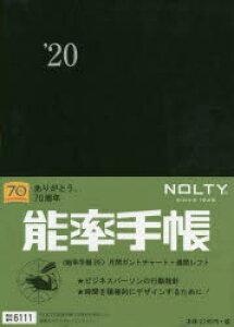 2020年版 NOLTY 能率手帳B5(黒)(2020年1月始まり)