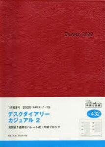 2020年版 デスクダイアリー カジュアル 2 手帳 日記 ダイアリー A5 ウィークリー 皮革調 赤 No.432 (2020年1月始まり)