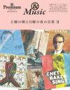 土曜の朝と日曜の夜の音楽 &Premium特別編集BOOK 2 &Music