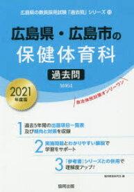 '21 広島県・広島市の保健体育科過去問