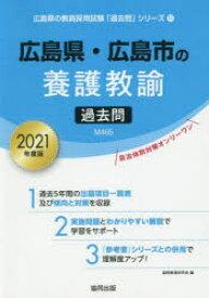 '21 広島県・広島市の養護教諭過去問