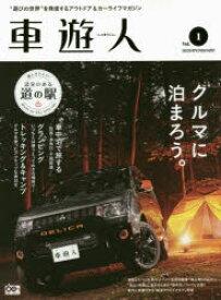 """車遊人 """"遊びの世界""""を発信するアウトドア&カーライフマガジン Vol.1"""