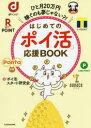 はじめての「ポイ活」応援BOOK ひと月20万円稼ぐのも夢じゃない?!