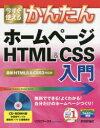今すぐ使えるかんたんホームページHTML&CSS入門