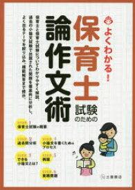 保育士試験のための論作文術 よくわかる! 〔2014〕