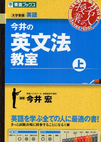 今井の英文法教室 大学受験 上