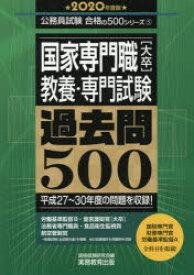 国家専門職〈大卒〉教養・専門試験過去問500 2020年度版