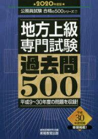 地方上級専門試験過去問500 2020年度版