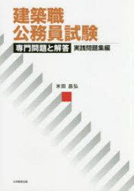 建築職公務員試験専門問題と解答 実践問題集編