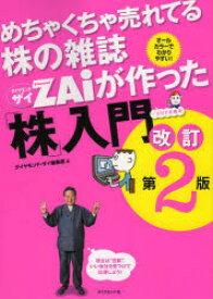 めちゃくちゃ売れてる株の雑誌ZAiが作った「株」入門 …だけど本格派 オールカラーでわかりやすい!
