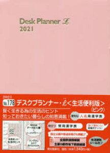 2021年版 178.デスクプランナー・L 生活便利版
