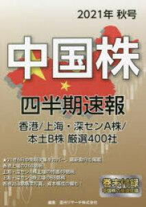 中国株四半期速報 2021年秋号