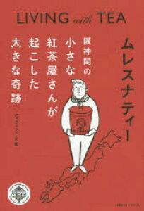 ムレスナティー 阪神間の小さな紅茶屋さんが起こした大きな奇跡 LIVING with TEA