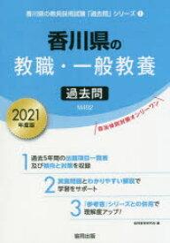 '21 香川県の教職・一般教養過去問