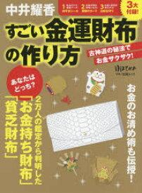 中井耀香すごい金運財布の作り方 古神道の秘法でお金ザクザク!