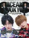 OCEAN TOKYOヘアスタイルBOOK カッコいいの正解はこれだ!!!業界に旋風を巻き起こし続ける「OCEAN TOKYO」全面監修の〈…