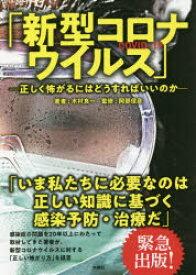 新型コロナウイルス 正しく怖がるにはどうすればいいのか