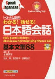 わかる!話せる!日本語会話基本文型88 ベトナム語版
