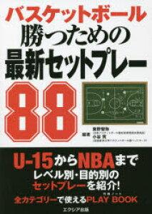 バスケットボール勝つための最新セットプレー88