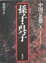 中国の思想 10