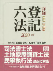 詳細登記六法 判例・先例付 2020年版