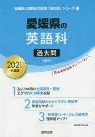 '21 愛媛県の英語科過去問