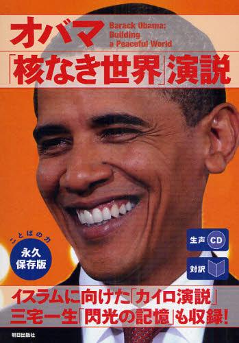 オバマ「核なき世界」演説 対訳