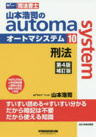 山本浩司のautoma system 司法書士 10
