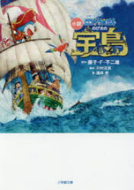 小説映画ドラえもんのび太の宝島