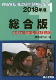自衛官採用試験問題解答集総合版 2018年版