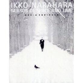 時空の鏡 奈良原一高写真集