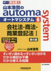 山本浩司のautoma system 司法書士 6