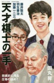天才棋士の一手 藤井聡太・羽生善治・加藤一二三が指した