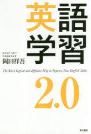 英語学習2.0 The Most Logical and Effective Way to Improve Your English Skills.