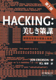 HACKING:美しき策謀 脆弱性攻撃の理論と実際