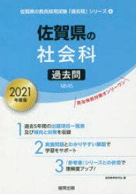 '21 佐賀県の社会科過去問