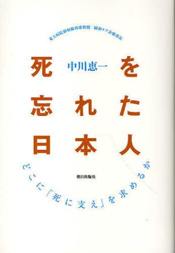 死を忘れた日本人 どこに「死に支え」を求めるか