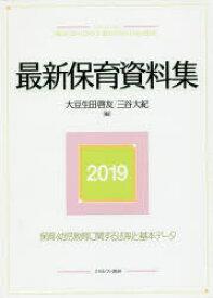 最新保育資料集 2019