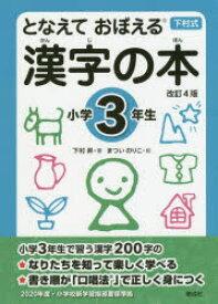 となえておぼえる漢字の本 下村式 小学3年生