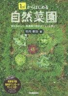 1からはじめる自然菜園草を活かして、無農薬で野菜がぐんぐん育つ!