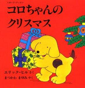 コロちゃんのクリスマス ボード・ブック