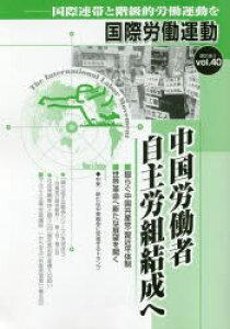 国際労働運動 国際連帯と階級的労働運動を vol.40(2019.1)