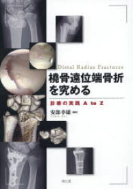 橈骨遠位端骨折を究める 診療の実践A to Z