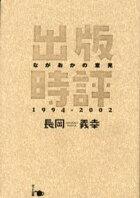 出版時評ながおかの意見1994-2002