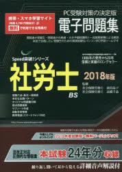 '18 社労士電子問題集 CD-ROM