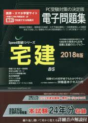 '18 宅建電子問題集 CD-ROM