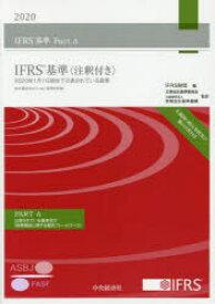 IFRS基準 注釈付き 2020 3巻セット
