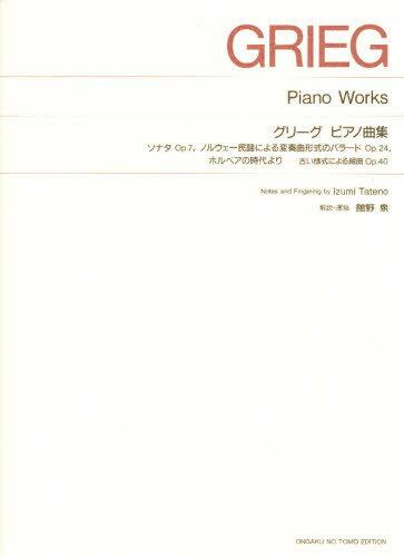 標準版 グリーグ ピアノ曲集